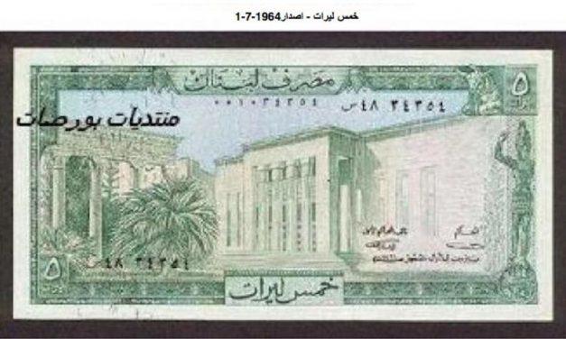 Storia della Lira Libanese, attraverso i tempi e le valute…